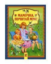 Картинка к книге Владимирович Виктор Лунин - Мамочка, почитай мне!