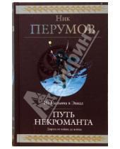 Картинка к книге Ник Перумов - Путь некроманта: Фантастическая эпопея