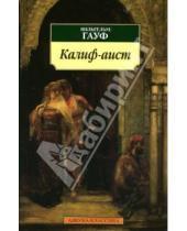 Картинка к книге Вильгельм Гауф - Калиф-аист : сказки