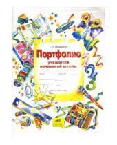 Картинка к книге Леонидовна Татьяна Мишакина - Портфолио учащегося начальной школы (+4 конверта)