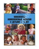 Картинка к книге Андреевна Ольга Новиковская - Конспекты комплексных занятий с детьми 3-4 лет