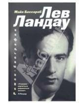 Картинка к книге Майя Бессараб - Лев Ландау. Роман-биография