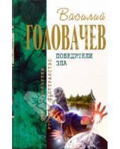 Картинка к книге Васильевич Василий Головачев - Победители зла