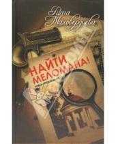Картинка к книге Рита Тальвердиева - Найти меломана! Остросюжетный роман