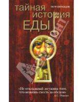 Картинка к книге Петр Образцов - Тайная история еды