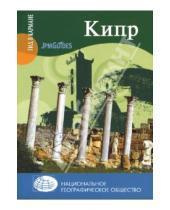 Картинка к книге Джек Алтмэн - Кипр