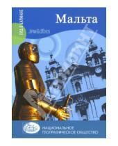 Картинка к книге Кен Бернстайн - Мальта (+ карта)