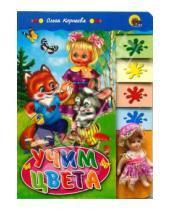 Картинка к книге Ольга Корнеева - Лесенка с куклой. Учим цвета