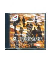 Картинка к книге Алексеевич Иван Бунин - Воспоминания (CDmp3)