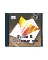 Картинка к книге Алексеевич Иван Бунин - Окаянные дни (CDmp3)