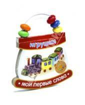 Картинка к книге Картонки-игрушки - Неваляшки-погремушки/Мои первые слова/Игрушки