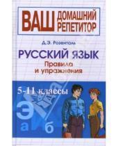 Картинка к книге Эльяшевич Дитмар Розенталь - Русский язык. Правила и упражнения. 5-11 классы