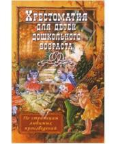 Картинка к книге По страницам любимых произведений - Хрестоматия для детей дошкольного возраста