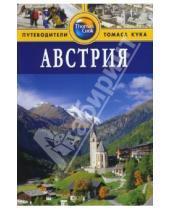 Картинка к книге Брент Грегстон - Австрия: Путеводитель