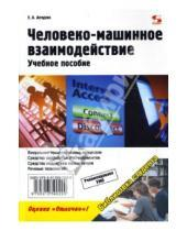 Картинка к книге Александрович Эдуард Акчурин - Человеко-машинное взаимодействие. Учебное пособие