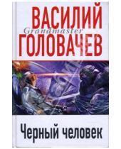 Картинка к книге Васильевич Василий Головачев - Черный человек