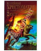 Картинка к книге Новейшие хрестоматии - Новейшая хрестоматия по литературе 2 класс