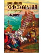 Картинка к книге Новейшие хрестоматии - Новейшая хрестоматия по литературе: 3 класс