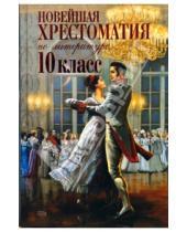 Картинка к книге Новейшие хрестоматии - Новейшая хрестоматия по литературе: 10 класс