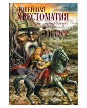 Картинка к книге Новейшие хрестоматии - Новейшая хрестоматия по литературе: 5 класс