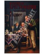 Картинка к книге Новейшие хрестоматии - Новейшая хрестоматия по литературе: 7 класс