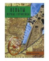 Картинка к книге Анджела Черинотти - Кельты: первые европейцы
