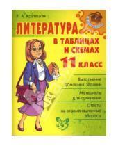 Картинка к книге Альбертовна Валентина Крутецкая - Литература в таблицах и схемах. 11 класс.