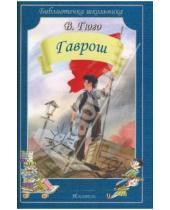 Картинка к книге Виктор Гюго - Гаврош