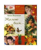 Картинка к книге Алексеевна Ирина Яворовская - Желаю вам... 400 самых оригинальных поздравлений и пожеланий