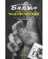 Картинка к книге Андреевич Александр Бялко - Происхождение Человечества