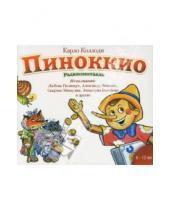 Картинка к книге Карло Коллоди - Пиноккио (CDmp3)