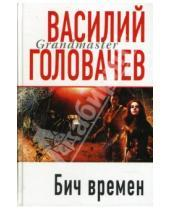 Картинка к книге Васильевич Василий Головачев - Бич времен