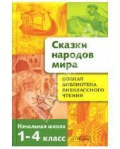 Картинка к книге Полная Библиотека внеклассного чтения - Сказки народов мира. Начальная школа 1-4 классы