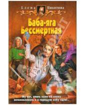 Картинка к книге Викторовна Елена Никитина - Баба-яга Бессмертная