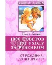 Картинка к книге Михайлович Сергей Зайцев - 1000 советов по уходу за ребенком от рождения до четырех лет