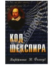 Картинка к книге М. Вирджиния Феллоуз - Код Шекспира