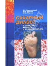 Картинка к книге Ю. В. Мартов Б., Ю. Мартов С.Г., Подолинский - Сахарный диабет в практике хирурга и реаниматолога