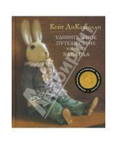 Картинка к книге Кейт ДиКамилло - Удивительное путешествие кролика Эдварда