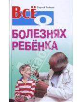 Картинка к книге Михайлович Сергей Зайцев - Все о болезнях ребенка