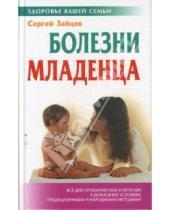 Картинка к книге Михайлович Сергей Зайцев - Болезни младенца