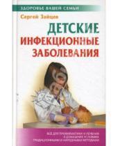 Картинка к книге Михайлович Сергей Зайцев - Детские инфекционные заболевания