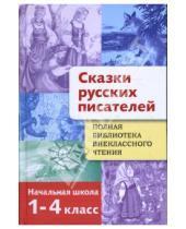 Картинка к книге Полная Библиотека внеклассного чтения - Сказки русских писателей. 1-4 класс