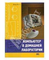 Картинка к книге Степанович Юрий Магда - Компьютер в домашней лаборатории