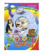 Картинка к книге Ольга Корнеева - Назови цвета