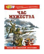 Картинка к книге Библиотека российского школьника - Час мужества