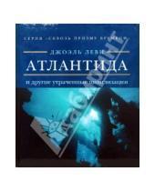 Картинка к книге Джоэль Леви - Атлантида и другие утраченные цивилизации