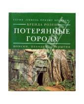 Картинка к книге Бренда Розен - Потерянные города: поиски, находки, открытия