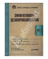 Картинка к книге Владимирович Игорь Клоков - Эффективное делопроизводство (+CD с видеокурсом и программами)