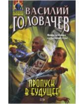 Картинка к книге Васильевич Василий Головачев - Пропуск в будущее