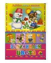 Картинка к книге Ольга Корнеева - Запоминаем цвета